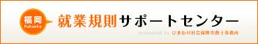 福岡就業規則サポートセンター
