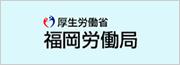 福岡県労働局